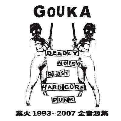 業火 1993-2007 全音源集 CD