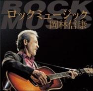 ロックミュージック CD