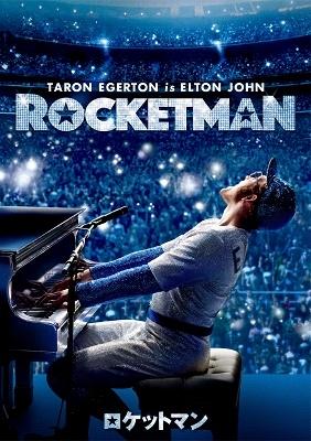 ロケットマン DVD