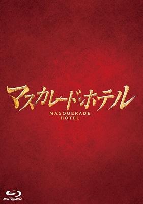 マスカレード・ホテル 豪華版 [Blu-ray Disc+3DVD] Blu-ray Disc