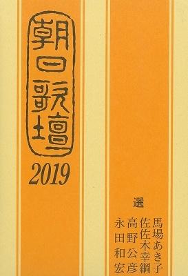 朝日歌壇2019 Book