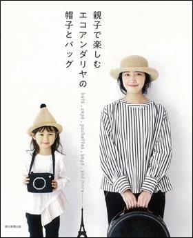 親子で楽しむ エコアンダリヤの帽子とバッグ Book