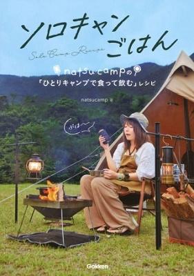 ソロキャンごはん natsucampの「ひとりキャンプで食って飲む」レシピ Book