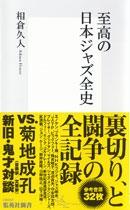 至高の日本ジャズ全史 Book