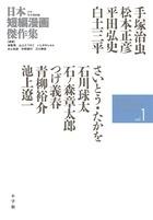 日本短編漫画傑作集 1[9784091793492]
