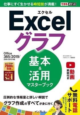 できるポケット Excelグラフ 基本&活用マスターブック Office 365/2019/2016/2013対応 Book