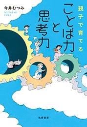 親子で育てる ことば力と思考力 Book