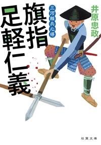 三河雑兵心得 旗指足軽仁義 Book