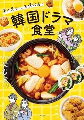 本田朋美/あの名シーンを食べる! 韓国ドラマ食堂[9784781619392]