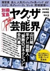 別冊宝島 ヤクザと芸能界 Book