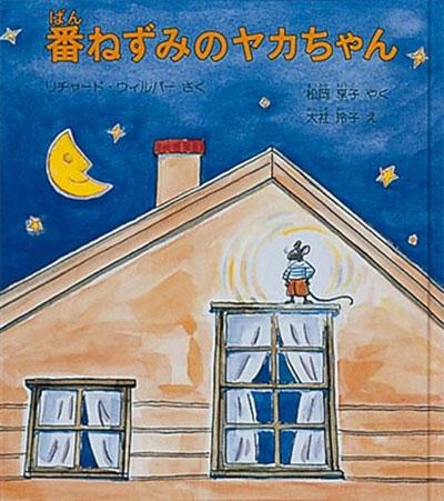 番ねずみのヤカちゃん Book