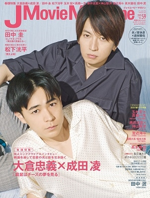 J Movie Magazine Vol.59 Mook