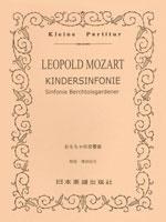 L.モーツァルト・ハイドン おもちゃの交響曲 ポケット・スコア[9784860600792]