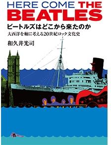 和久井光司/ビートルズはどこから来たのか 大西洋を軸に考える20世紀ロック文化史[9784866470092]