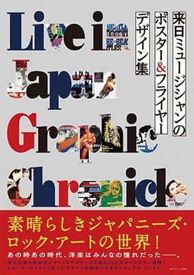 来日ミュージシャンのポスター&フライヤー デザイン集 Live in Japan Graphic Chronicle 1965-1985 Book