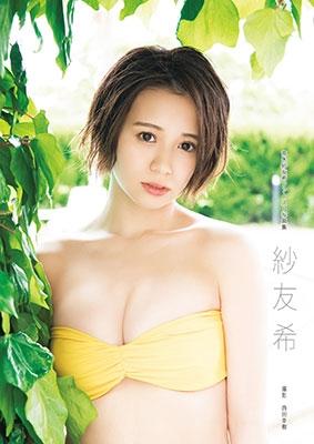高木紗友希(Juice=Juice)ファースト写真集「紗友希」 [BOOK+DVD]