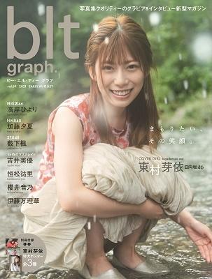 blt graph. vol.69<オンライン限定特典: 加藤夕夏(NMB48)ポストカード1枚>