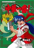 中華一番!DVD-BOX デジタルリマスター版 BOX2