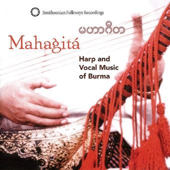 マハギータ〜ビルマの竪琴とヴォーカル・ミュージック CD