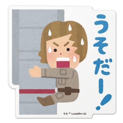 STAR WARS ダイカットステッカー illustration by みふねたかし 05/ルーク・スカイウォーカー[GX411]