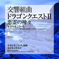 すぎやまこういち/交響組曲「ドラゴンクエスト II」 悪霊の神々[KICC-6301]