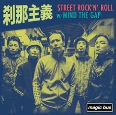 刹那主義/STREET ROCK'N' ROLL [7inch+CD][MBR1001]