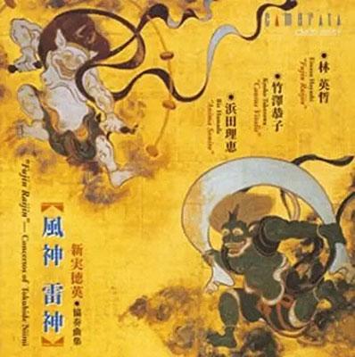 新実徳英:「風神・雷神」~新実徳英 協奏曲集
