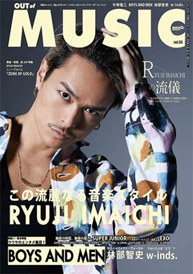 MUSIQ? SPECIAL OUT of MUSIC Vol.65[05292-03]