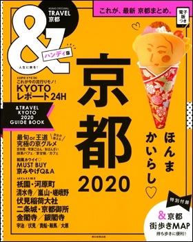 &TRAVEL 京都 2020【ハンディ版】 Mook