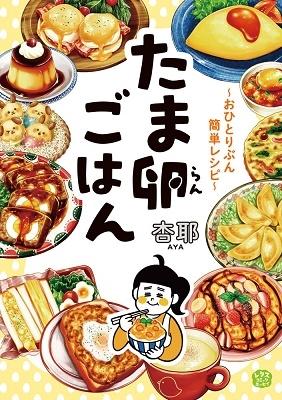 たま卵ごはん〜おひとりぶん簡単レシピ〜 Book