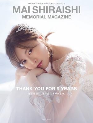 白石麻衣 乃木坂46卒業記念メモリアルマガジン Book