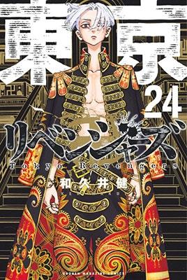 東京卍リベンジャーズ 24 COMIC