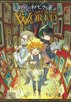 約束のネバーランド ART BOOK WORLD COMIC