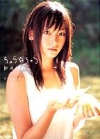 新垣結衣写真集/ちゅら・ちゅら [BOOK+DVD] Book