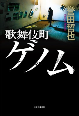歌舞伎町ゲノム Book