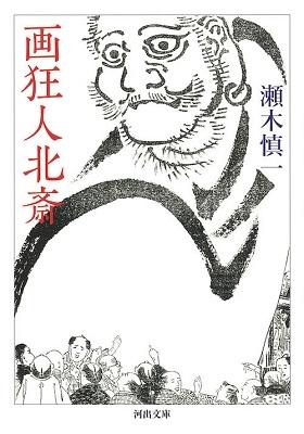 画狂人北斎 Book