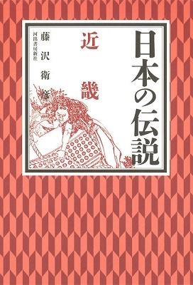 日本の伝説 近畿 Book