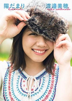 けやき坂46 渡邉美穂ファースト写真集 『陽だまり』 Book