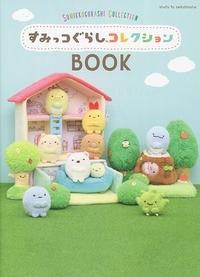 すみっコぐらしコレクションBook Book