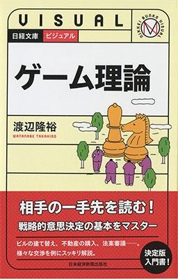 ビジュアル ゲーム理論 Book