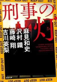 刑事の灯 Book