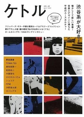 ケトル Vol.48