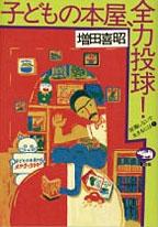 子どもの本屋、全力投球! Book