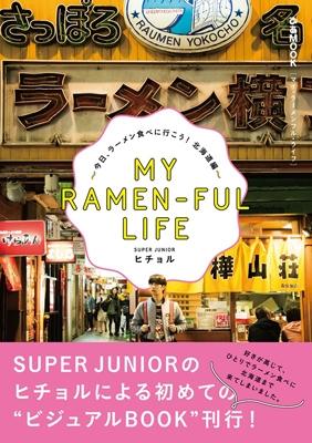 MY RAMEN-FUL LIFE~今日、ラーメン食べに行こう! 北海道編~ [9784835632193]