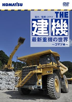 ザ・建機!最新重機の世界 ~コマツ編~ [LPOD-2001]