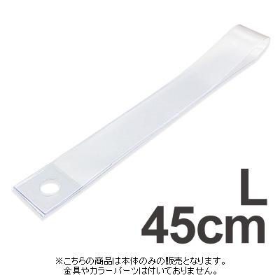 タワレコ 銀テープキーホルダー 本体L 45cm [MD01-1687]