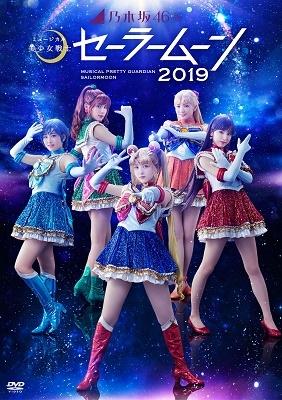乃木坂46版 ミュージカル 美少女戦士セーラームーン 2019 DVD