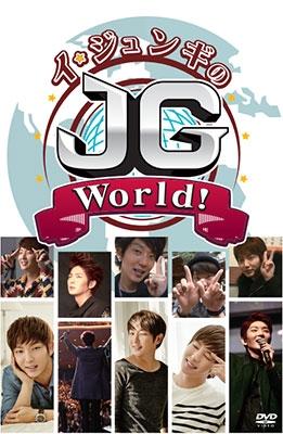 Lee Joon Gi/イ・ジュンギ密着番組 「JG World」DVD-BOX [IMXD-066]