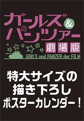 ガールズ&パンツァー劇場版(ポスターカレンダー) 2018 カレンダー [CL22]