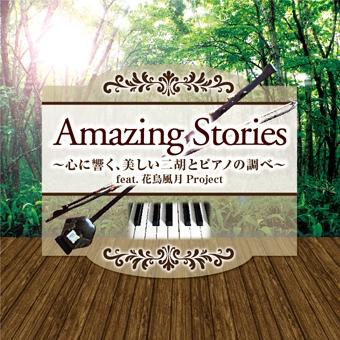 Amazing Stories�`�S�ɋ����A���ӂƃs�A�m�̒��ׁ` fe...